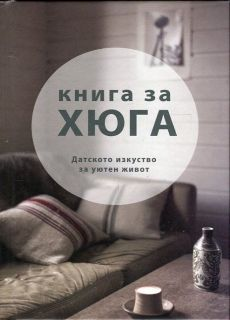 "КНИГА ЗА ХЮГА: ДАТСКОТО ИЗКУСТВО ЗА УЮТЕН ЖИВОТ, автор Луиза Томсън Бритс, изд. ""A&T PUBLISHING"""